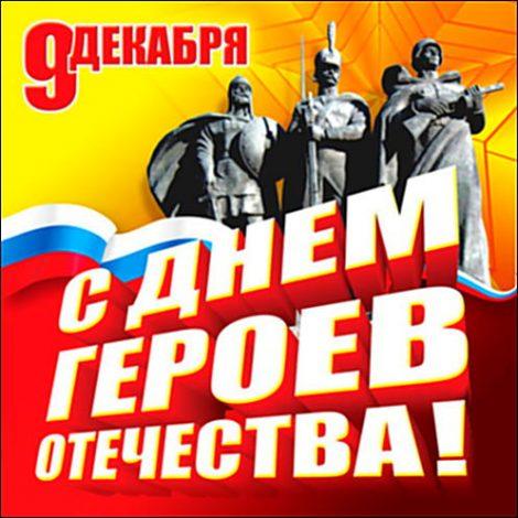 ГЕРОИ_1
