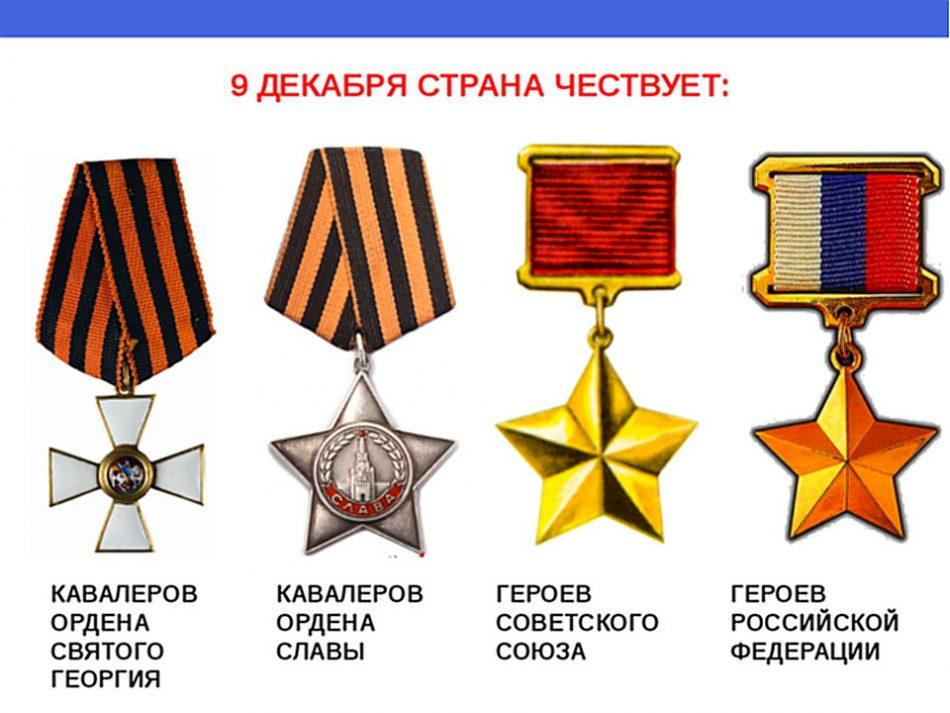 ГЕРОИ_3