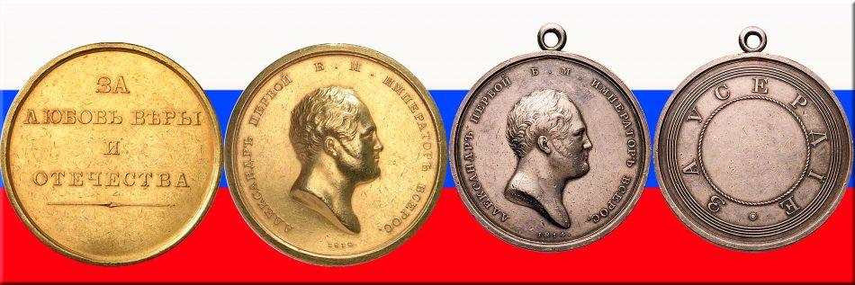 Медали (1)