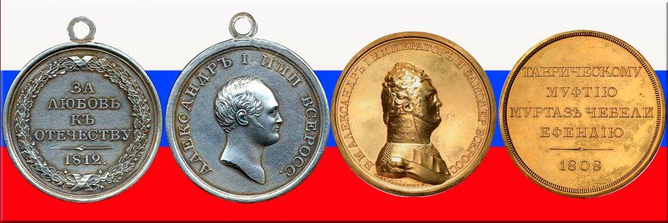 Медали (2)