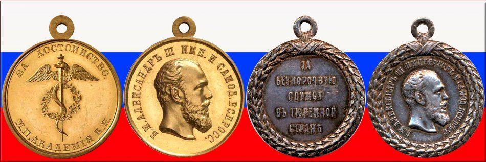 Медали (3)