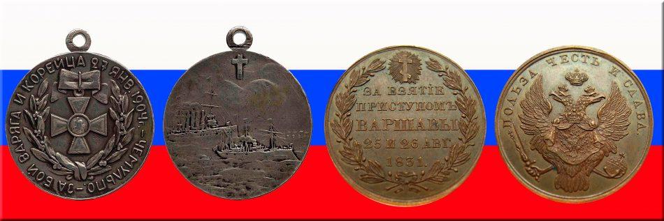 Медали (5)
