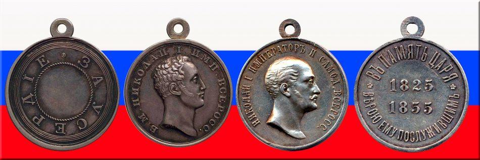 Медали (9)