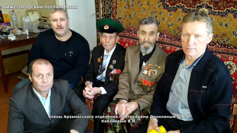 Члены Арзамасского отделения с ветеранами Данилиным Д.А. и Кабановым В.И.