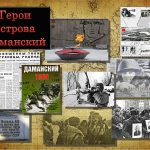 ГЕРОИ_ДАМАН_ЗАСТАВКА