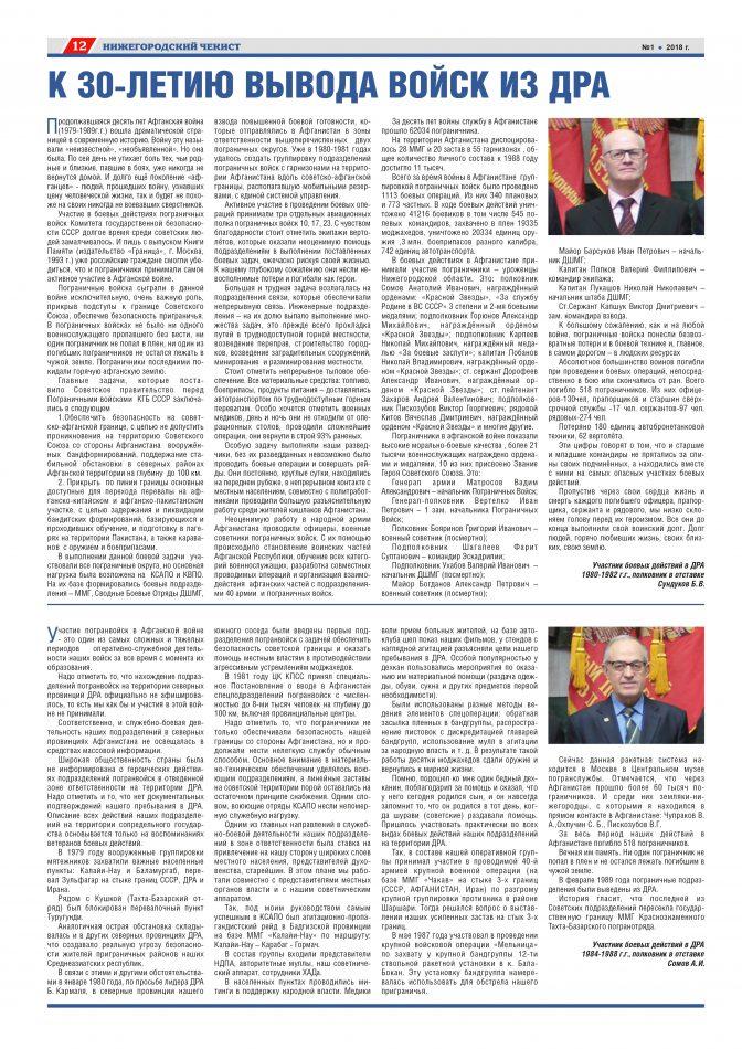 Газета_Нижегородский_чекист_#01- 12