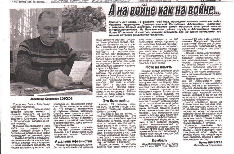 Сотсков А.С.