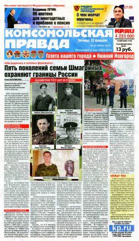 ШМАГРИН_ГАЗЕТА