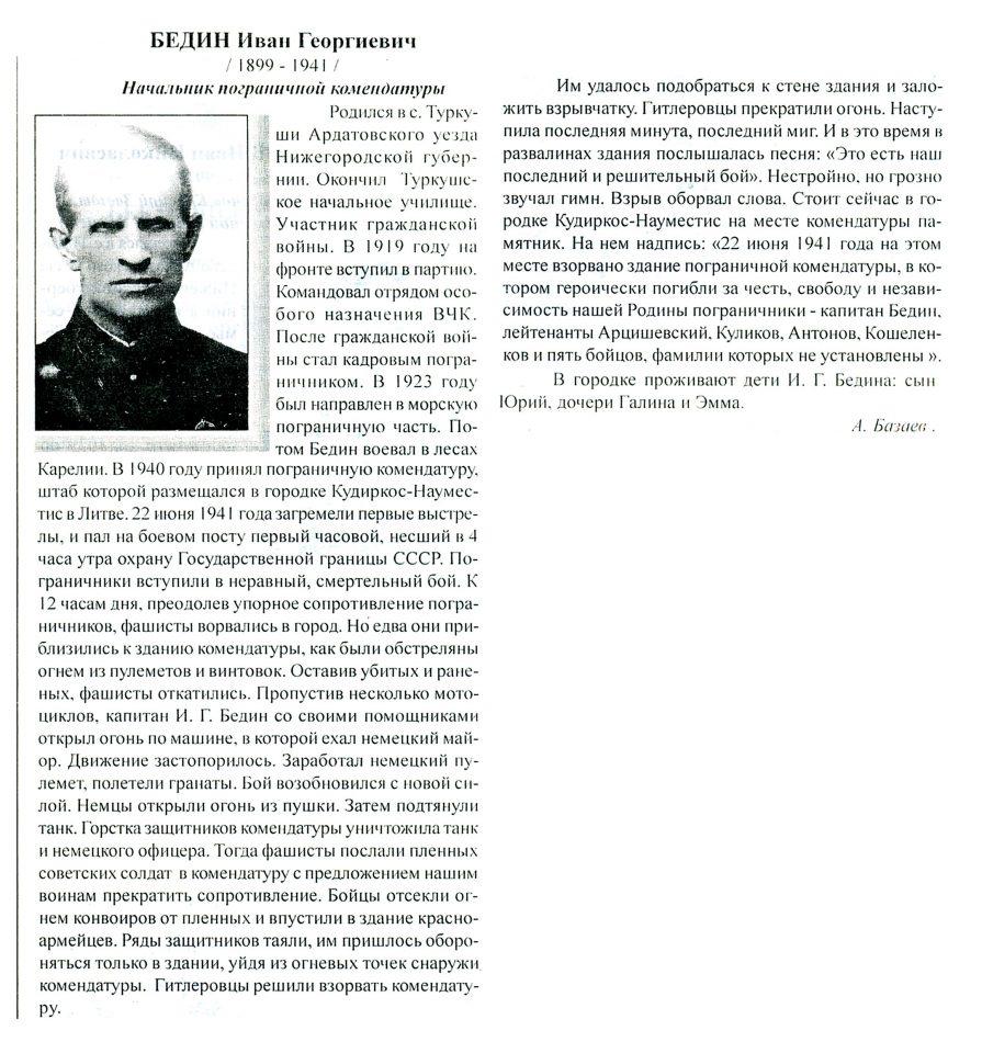 Бедин Иван Георгиевич