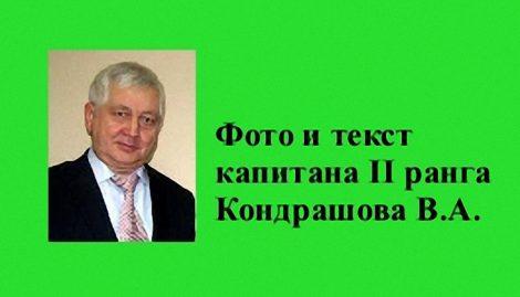КОНДРАШОВ_1
