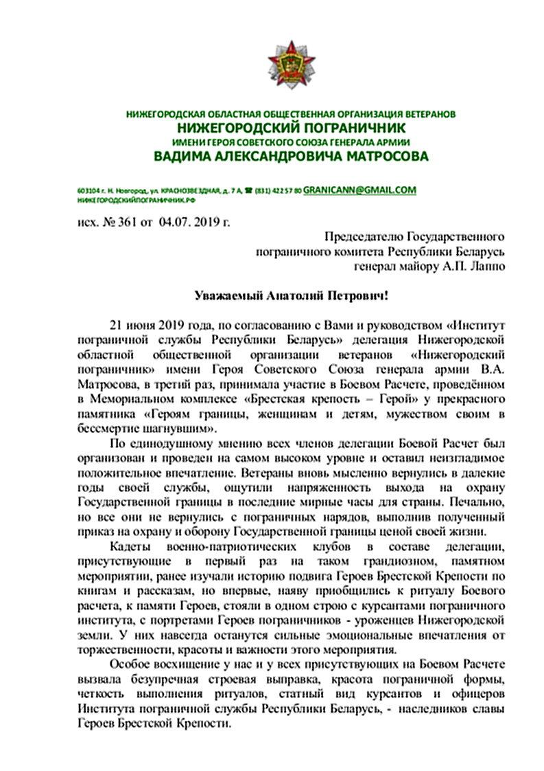 БРЕСТ боевой расчет в госпогран комитет РБ_001