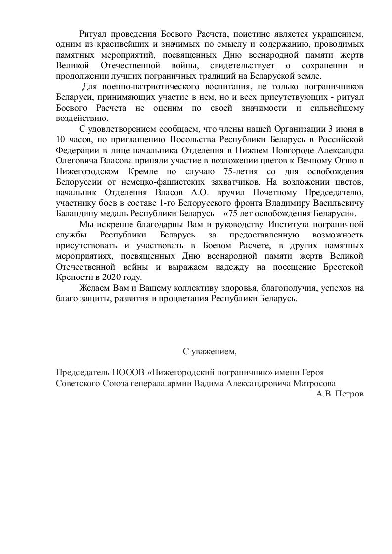 БРЕСТ боевой расчет в госпогран комитет РБ_002
