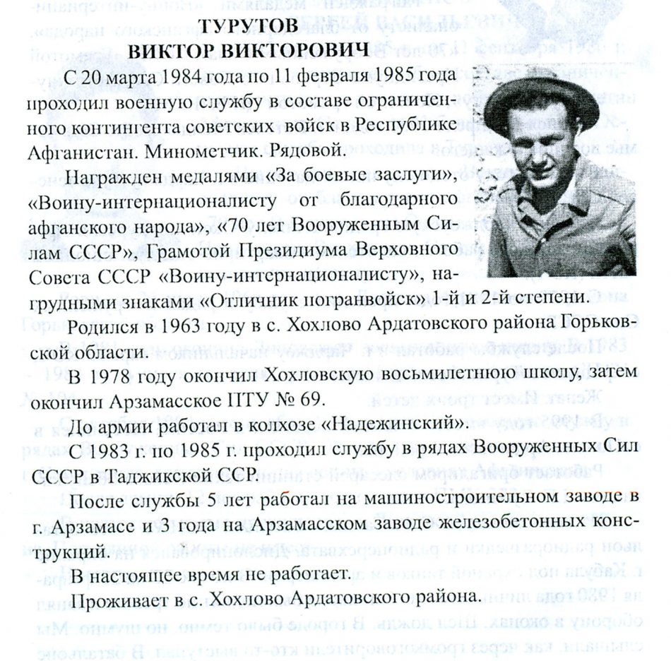 Турутов