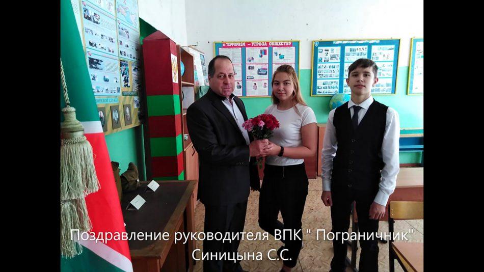 поздравление руководителя ВПК Синицына С.С.