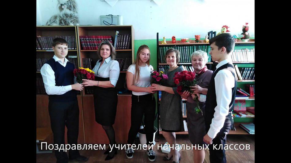 поздравление учителей начальных классов