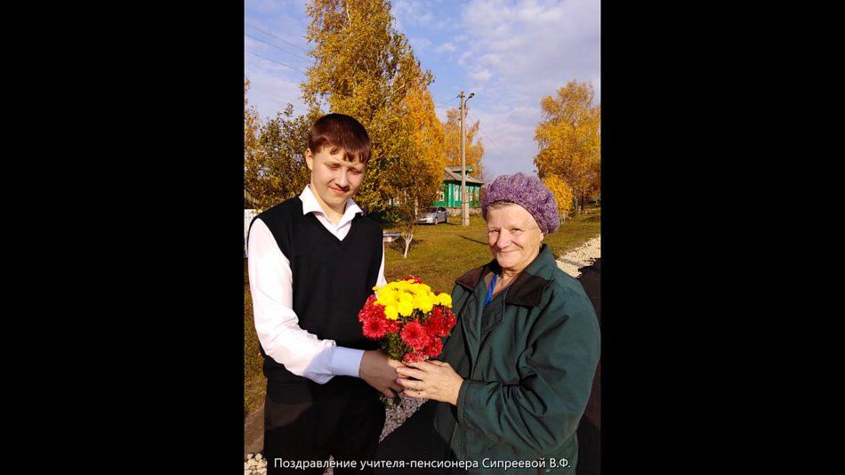 поздравление учителя-пенсионера Сипреевой В.Ф.