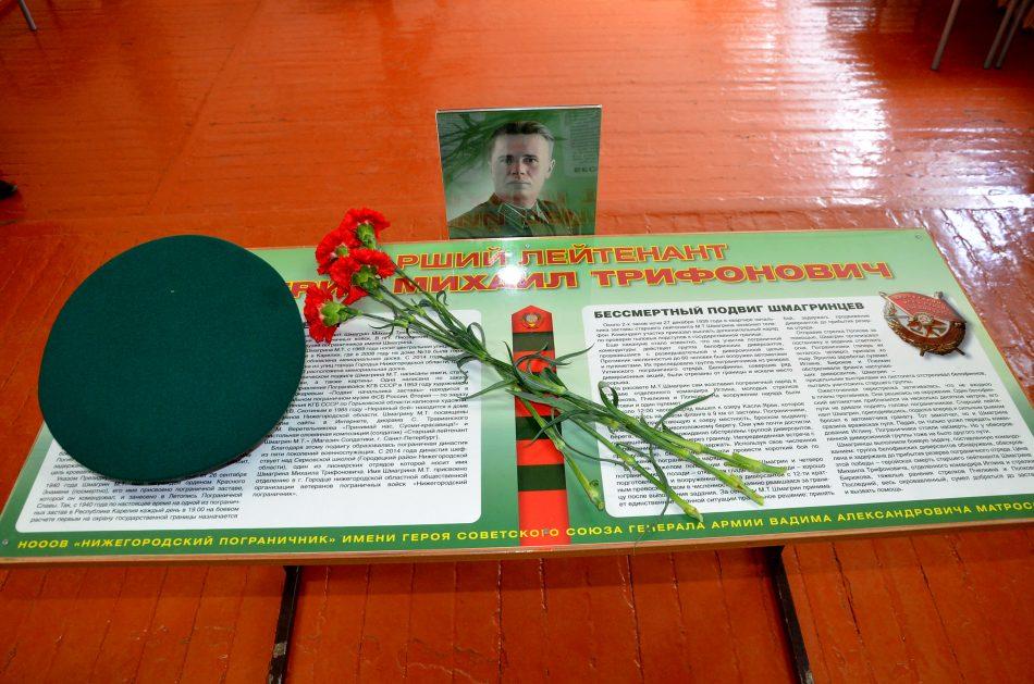 4 Парта Героя Шмагрина М.Т