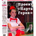 Городецкий вестник 1