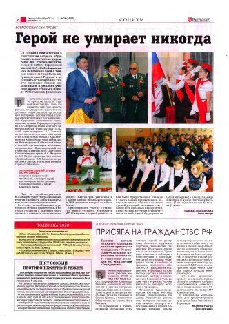 Городецкий вестник 2