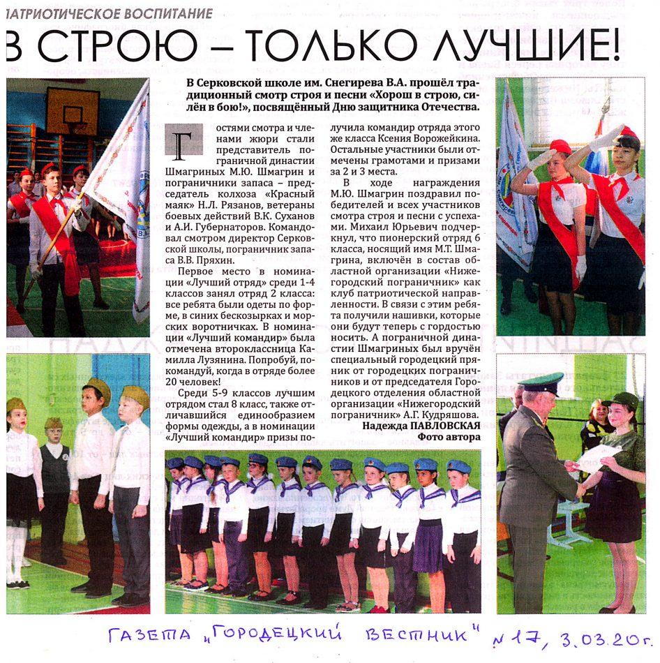 Городецкий вестник