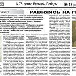 Красный сормович №12_2020