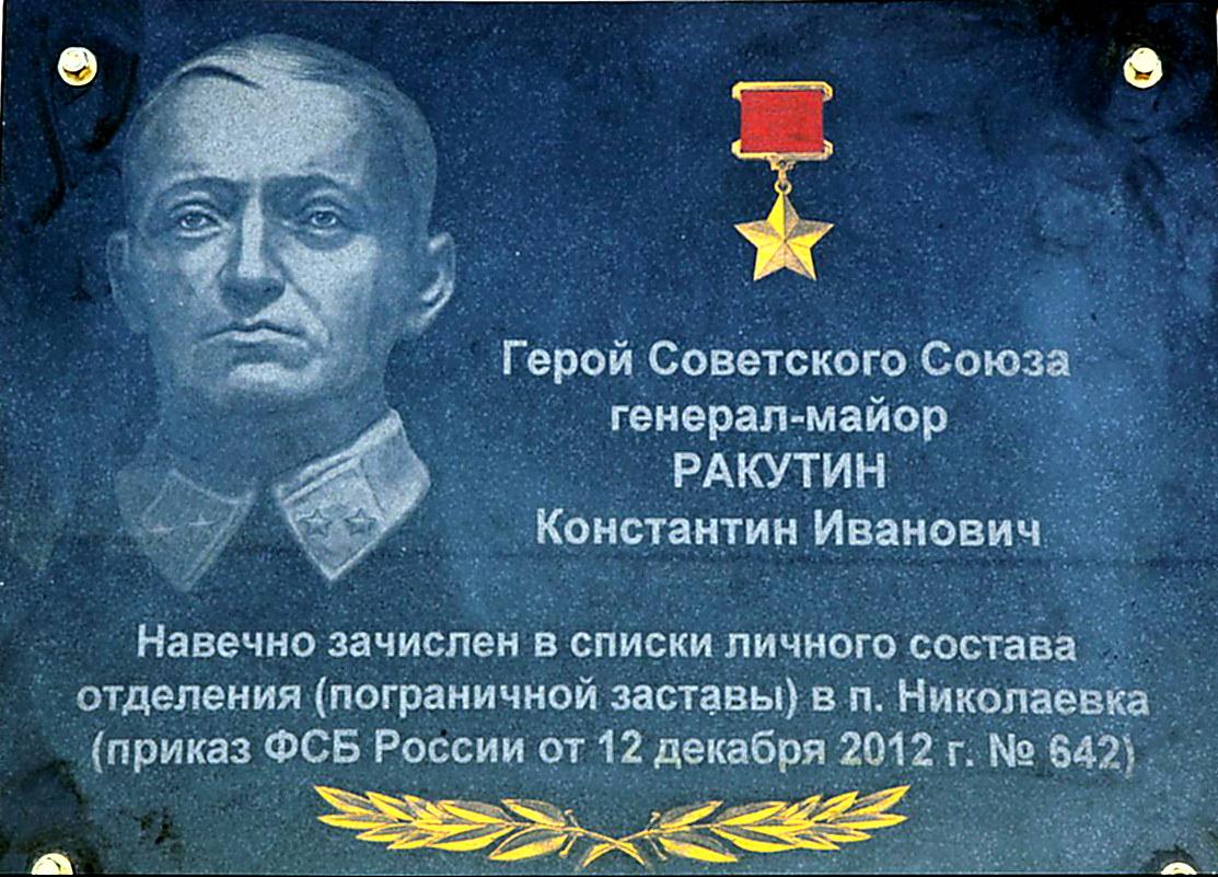 Памятная-доска_отделение-в-п_Николаевка