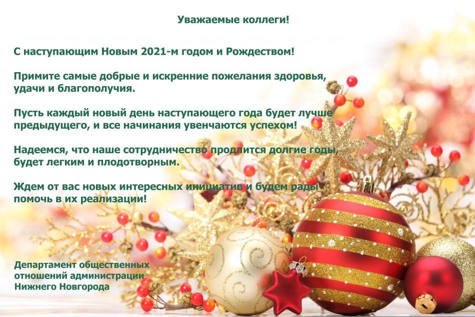 поздравление НГ-2020