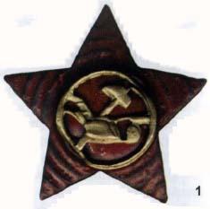 ЗВЕЗДОЧКА_1918
