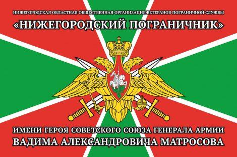 Флаг Нижегородский пограничник 2100