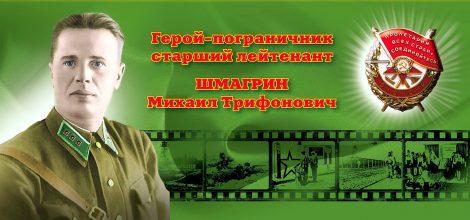 001 Шмагрин Михаил Трифонович